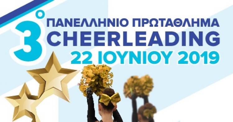 3ο Πανελλήνιο Πρωτάθλημα Cheerleading  και Olympus Cheer & Dance International Open 2019
