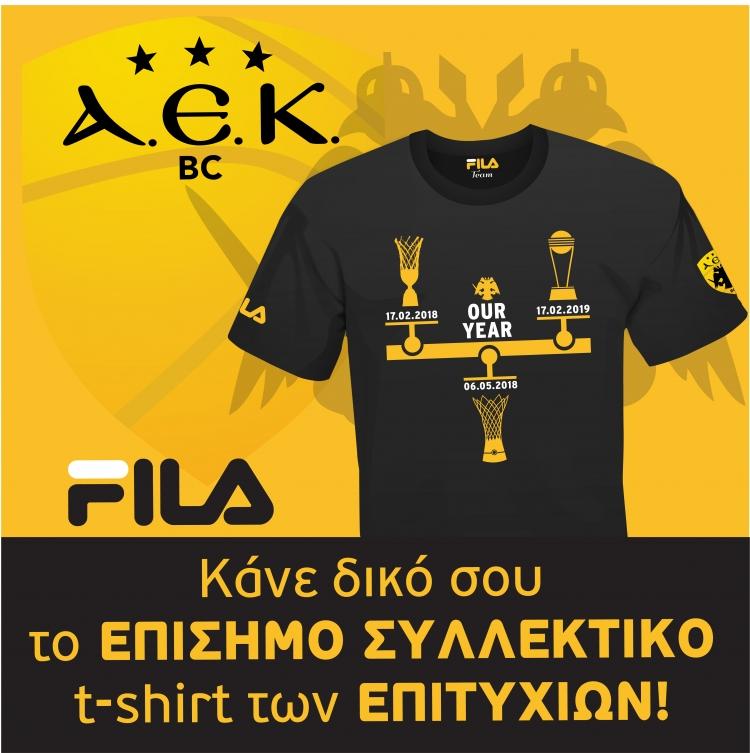 ΑΕΚ: Παρουσιάζεται το συλλεκτικό T-shirt των επιτυχιών!