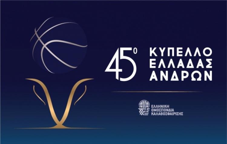 Στην Κρήτη ο τελικός Κυπέλλου