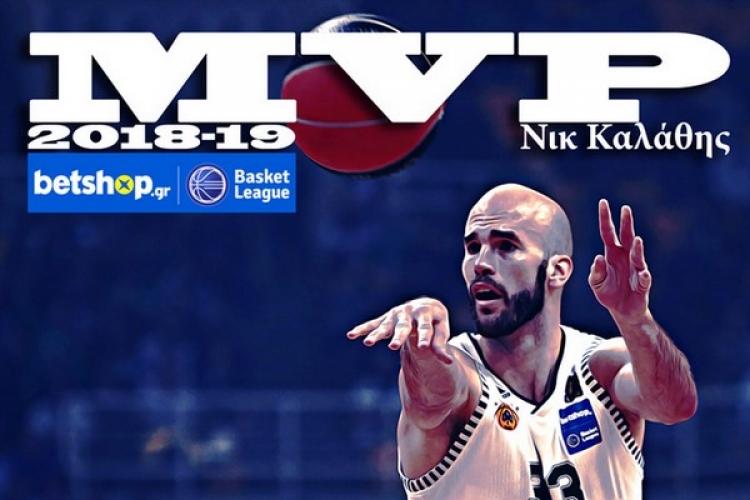 Betshop Basket League: MVP για τρίτη σερί χρονιά ο Καλάθης