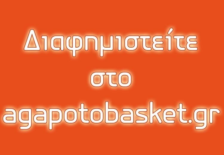 Διαφημιστείτε στο agapotobasket.gr