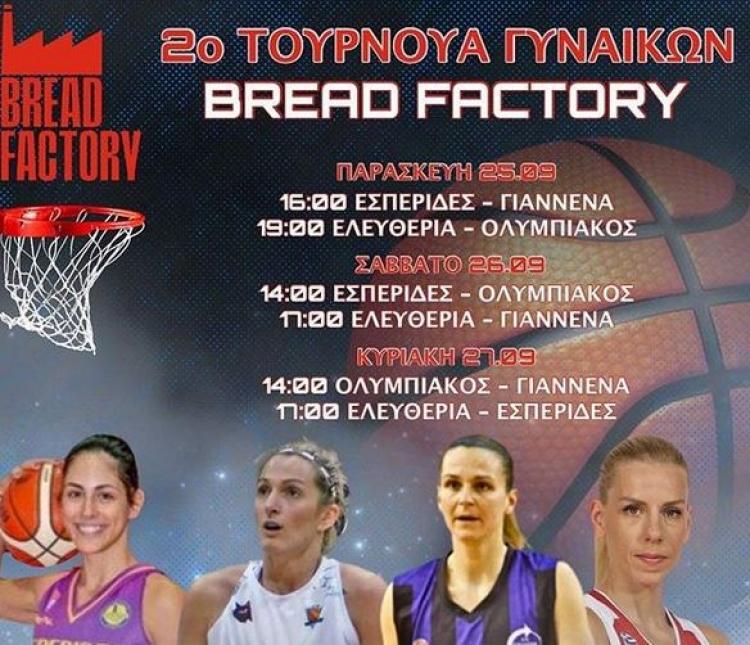 Το πρόγραμμα του 2ου Τουρνουά Γυναικών Bread Factory