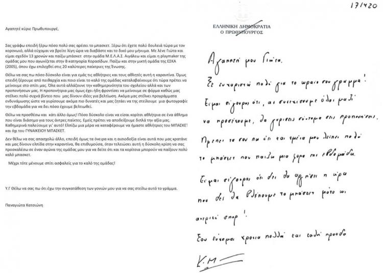 Γράμμα μικρής αθλήτριας στον πρωθυπουργό