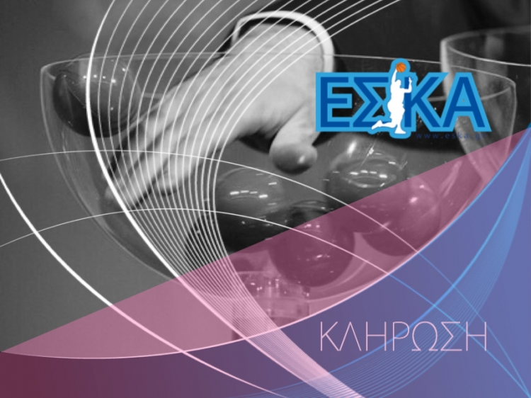 ΕΣΚΑ: Οι Όμιλοι της Α' Γυναικών 2020-2021