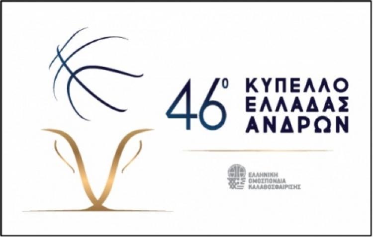 Κύπελλο Ελλάδος Ανδρών: Final-4 στο ΟΑΚΑ
