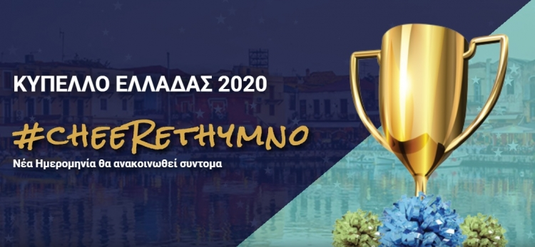 Cheerleading: Αναβολή του Κυπέλλου Ελλάδος